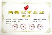 """喜讯:广州八匹马公司荣获""""高新技术企业""""证书"""