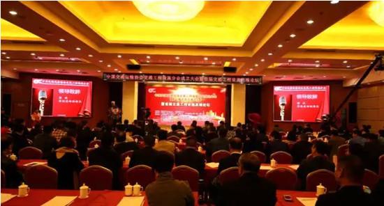 中国交通运输协会交通工程设施分会成立大会(第一届会员代表大会)暨首届交通工程高端论坛